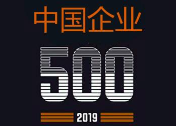 2019中国企业500强榜单公布
