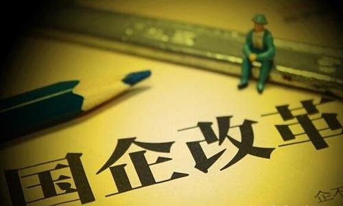 国资委:积极稳妥深化混合所有制改革 大力推动国有企业实现高质量发展