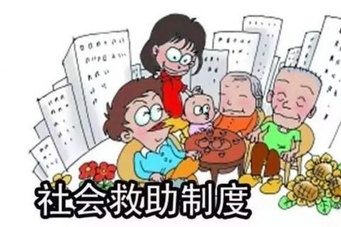 中办国办印发意见 改革完善社会救助制度