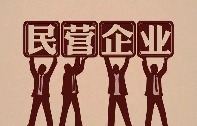 六部门支持民企加快改革发展与转型升级
