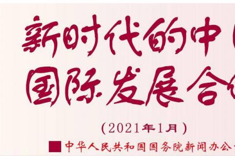 《新时代的中国国际发展合作》白皮书发布