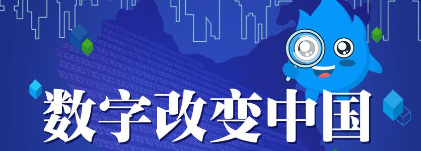 第四届数字中国建设峰会在福州举行