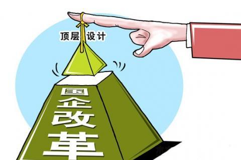 国资委:国企将按功能分类深化改革 细化分类要求 明确发展方向