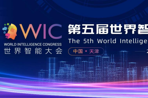 第五届世界智能大会在天津举行