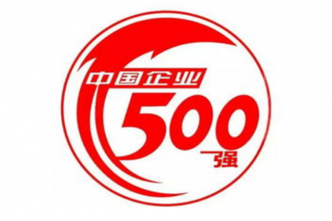 中国企业500强、民营企业500强榜单发布 千亿级企业数量稳中有升