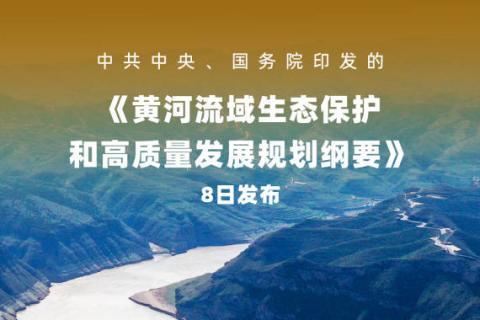 中共中央国务院印发黄河流域生态保护和高质量发展规划纲要
